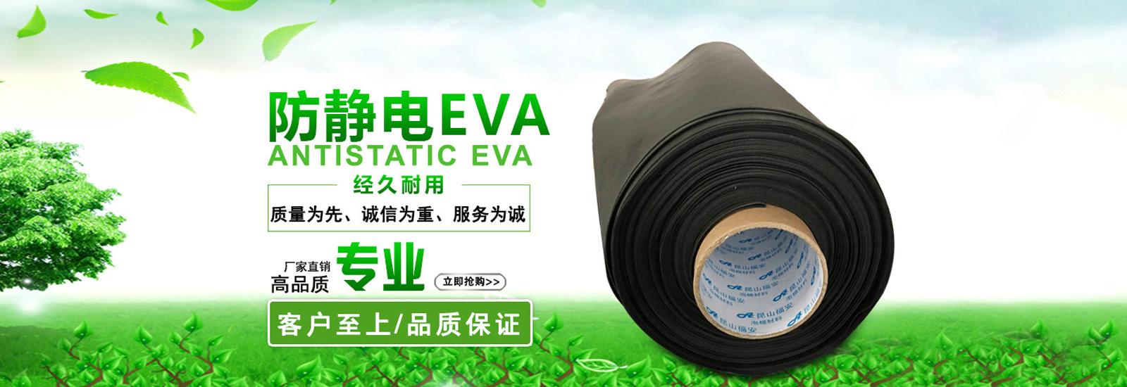 EVA材料加工