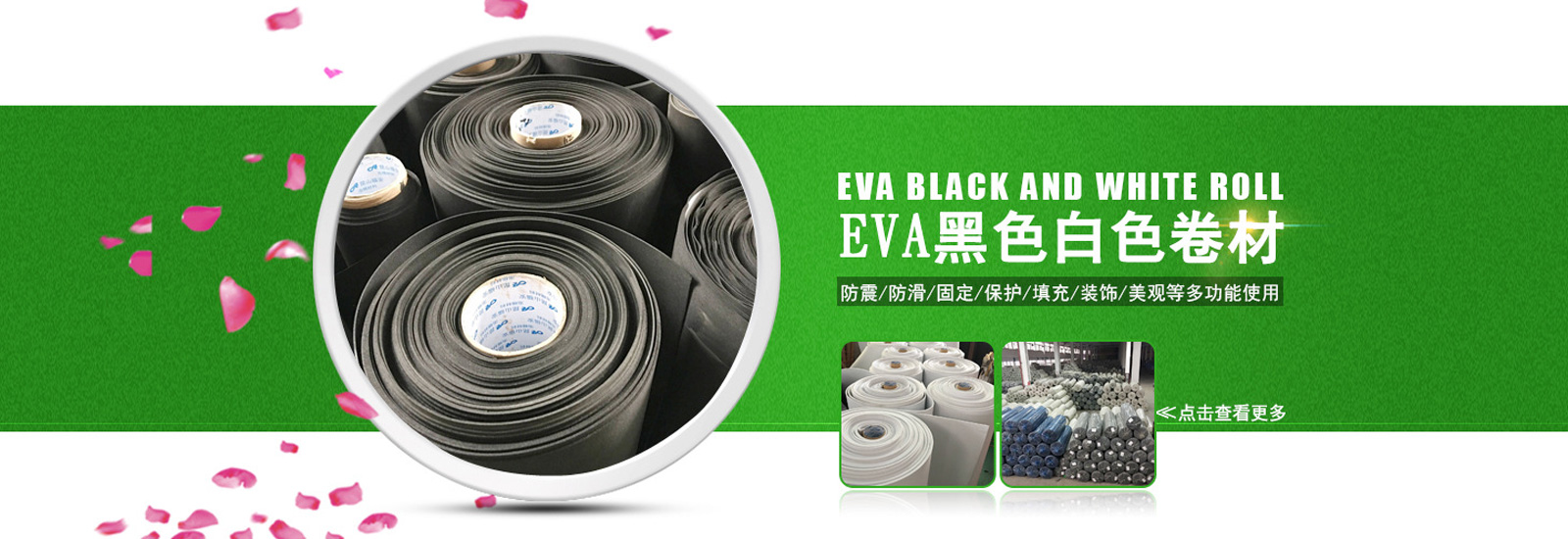 EVA防震材料