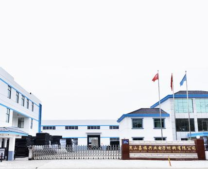 昆山嘉福兴业电子材料有限公司